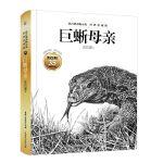 沈石溪动物小说・经典爱藏版 巨蜥母亲