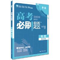 理想树67高考2020新版高考必刷题 地理合订本 高考自主复习用书