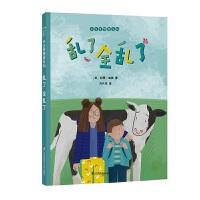 乱了 全乱了 天生思想家系列绘本 小竹马童书 3-6岁亲子故事