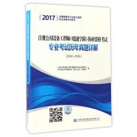 注册公用设备工程师执业资格考试专业考试历年真题详解(2006-2016 2017全国勘察
