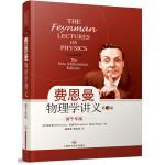 新千年版 费恩曼物理学讲义(第3卷) (美)费恩曼 (R.P.Feynman),莱顿 (R.B.Leighton),桑