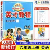 英才教程六年级上册英语人教版pep教材解读