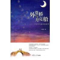 【二手书九成新】外婆桥与月亮船:一个中学生眼中的世界 方靖阳 复旦大学出版社 9787309085952