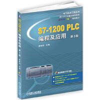 【正版全新直�l】S7-1200 PLC�程及��用 第3版 廖常初 �C械工�I出版社9787111563136