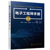 �子工程��手�� �钯F恒甘���h,文武松,��生��,李�J,徐嘉峰 化�W工�I出版社 9787122365002