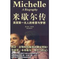米歇尔传:美国第一夫人的希望与梦想