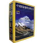 中国国家地理百科全书