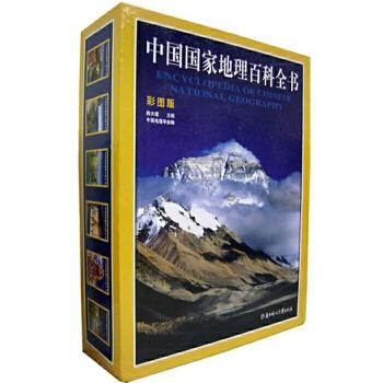 中国国家地理百科全书壮丽河山,一书尽览!中国地理旅游名胜知识百科,套装共六册。中国国家地理学会打造,一套属于中国人的中国地理华美之作!