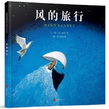 """风的旅行 日本雕塑家新宫晋以""""风""""为主题的创作绘本——用""""风之眼睛""""打量我们的星球!(启发童书馆精选出品)"""