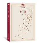新中国70年70部长篇小说典藏:亮剑