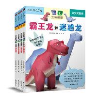 公文式教育:动手动脑3D立体纸玩偶 三角龙+霸王龙+狮子+小猫 (套装共4册)