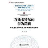 石油卡特尔的行为逻辑国际战略研究丛书 刘冬 著 9787509772676 社会科学文献出版社【直发】 达额立减 闪电发