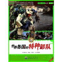 军事小天才:世界各国的特种部队 《军事小天才丛书》编委会 编 9787510006616 世界图书出版公司【直发】 达额