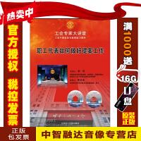 工会专家大讲堂 职工代表如何做好提案工作 李珂/李文沛(1DVD)视频讲座光盘碟片