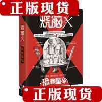 [旧书二手9成新]烧脑X3.恐怖童谣 /欧阳乾;马汝为 长江出版社9787549256754