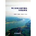 珠江流域水循环模拟与调控研究 雷晓辉 水利水电出版社