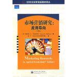 市场营销研究:应用导向(第5版) 纳雷希・K.马尔霍特拉(NareshK.Malhotra) 电子工业出版社