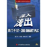 【新书店正版】深入浅出西门子S7-200 SMART PLC 西门子(中国)有限公司著 北京航空航天大学出版社