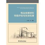 电站金属材料性能评估与失效机理
