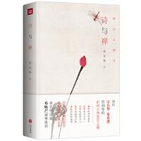 诗与禅 精装 体悟宗白华、朱光潜所洞察的中国古典美学之魂 杰出哲学家邓晓芒盛赞并大力推荐
