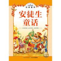 彩绘注音版 悦读童年丛书:安徒生童话