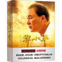 历史转折中的邓小平 四川人民出版社