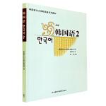 新版韩国语 2 学生用书 首尔大学韩国语系列教材 外研社 首尔大学韩国语 韩语教材 走进韩国脱口秀/双语脱口秀系列