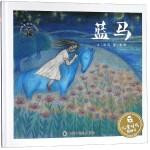 蓝马(精)/版画家讲故事系列/儿童时代图画书