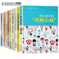 全10册 幼儿园里的问题小孩+大型活动轻松做+区角活动+幼儿园管理的50个细节+童话剧活动36例 幼儿园教师培训丛书 福