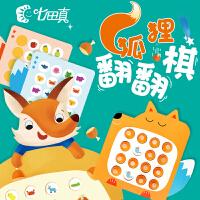 儿童桌游狐狸翻翻棋宝宝亲子互动桌面游戏记忆力训练益智早教玩具