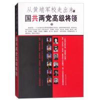 正版 从黄埔军校走出来的国共两党高级将领(二) 中共党史出版社