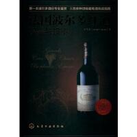 正版出版社直供-法国波尔多红酒品鉴与投资 钟茂桢 9787122152589 化学工业出版社