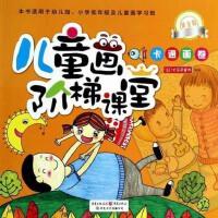 儿童画阶梯课堂(黄金版):卡通画卷