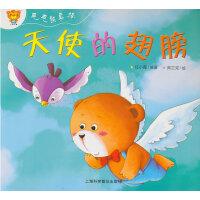 毛毛熊真棒 天使的翅膀