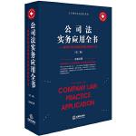 公司法�����用全��:律��公司�I�栈�本技能�c��I方法(第二版)
