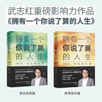 武志红:拥有一个你说了算的人生套装(共两册)