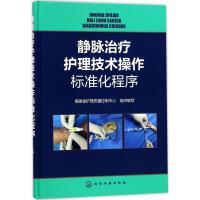 静脉治疗护理技术操作标准化程序 福建省护理质量控制中心 组织编写