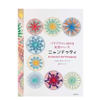巴拉圭-虹色蕾丝手工绣 传统刺绣服装艺术设计 日文原版进口书籍