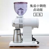 现货 鬼齿磨豆机复刻版单品手冲咖啡电动磨豆机 点动版白色 送小毛刷