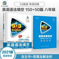 2021版英语语法填空 八年级 150+50篇 曲一线53英语专项5年中考3年模拟五三初中初二