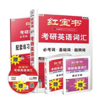 考研英语词汇 正版  考研英语命题研究组著  9787560422862