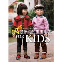妈妈想织的宝宝毛衣 张翠 辽宁科学技术出版社