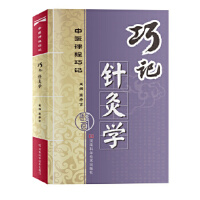 巧记针灸学,高希言,河南科学技术出版社9787534946523