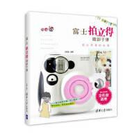 【二手旧书9成新】富士拍立得摄影手册 刘征鲁 9787302458807 清华大学出版社