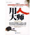 用师,宫惠珉,北京科文图书业信息技术有限公司9787509601501
