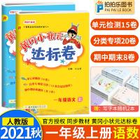 黄冈小状元一年级上语文数学达标卷 人教部编版一年级上册同步试卷