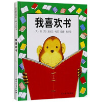 我喜欢书――(启发童书馆出品)