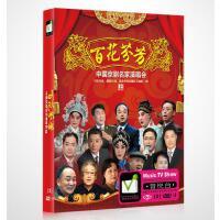 中国京剧名家演唱会视频 百家芬芳上 经典选段汽车载DVD碟片光盘