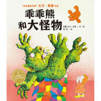 大卫 麦基作品:乖乖熊和大怪物(平装) 大卫麦基 9787556011155