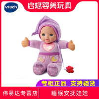 VTech伟易达睡眠安抚娃娃 安抚玩具新生儿哄睡音乐玩偶婴儿0岁